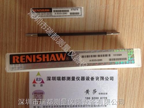 雷尼绍碳纤维加长杆A-5003-2283厂家直销