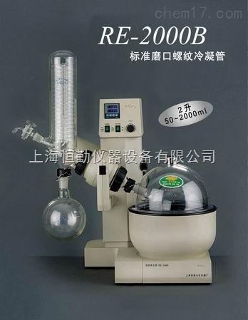 旋转蒸发器RE-2000B