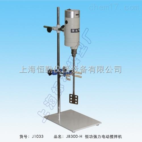 恒功强力电动搅拌机JB300-H