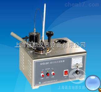 SYD-261闭口闪点试验器(2008标准)