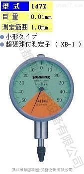 日本原装孔雀PEACOCK杠杆指示表147Z图片