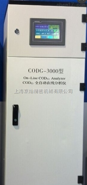 在线COD系统