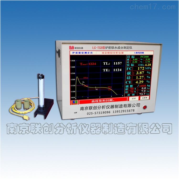 炉前铁水质量管理仪化验设备