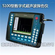 5100型数字式超声波探伤仪