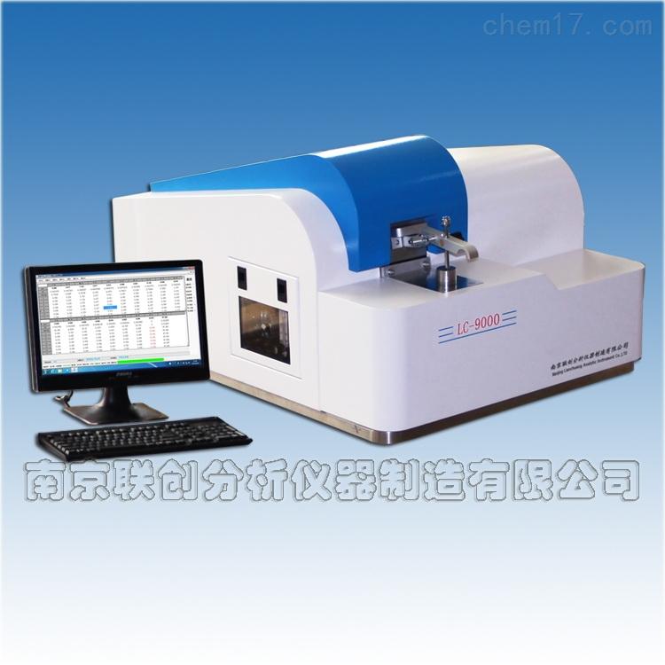 LC-9000型全谱直读光谱分析仪电脑控制