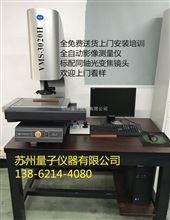 苏州万濠全自动影像测量机,同轴光镜头,自动对焦