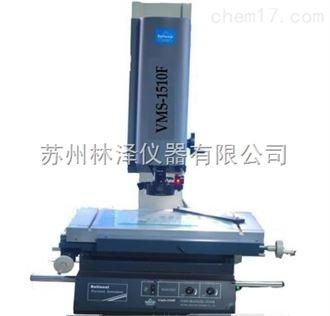 VMS-1510F万濠影像测量仪