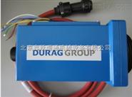 DURAG紫外火焰掃描儀D-LX100 UL/97Ex