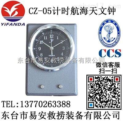 CZ-05高频航海石英天文钟,CCS证书IMPA370207船用天文钟