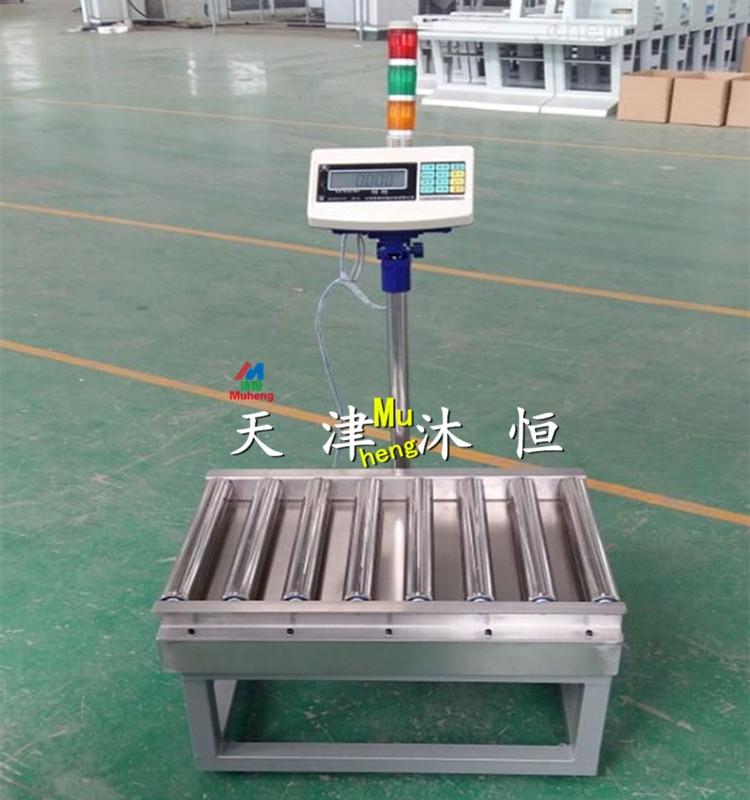 北京60kg带动力输送滚筒电子秤