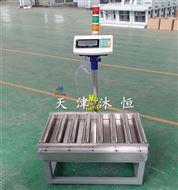 北京60kg帶動力輸送滾筒電子秤