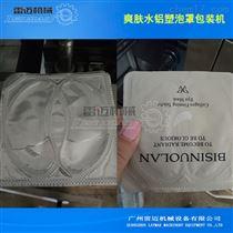 多功能固体/液体铝塑泡罩包装机设备广州品牌