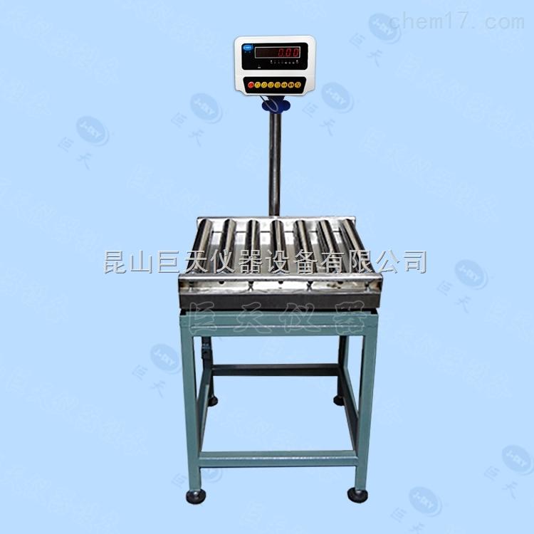 带轮子的滚道秤 生产线专用滚筒电子称 无动力滚筒平台秤