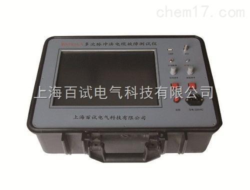 BS-3000A多次脉冲电缆故障测试仪上海厂家