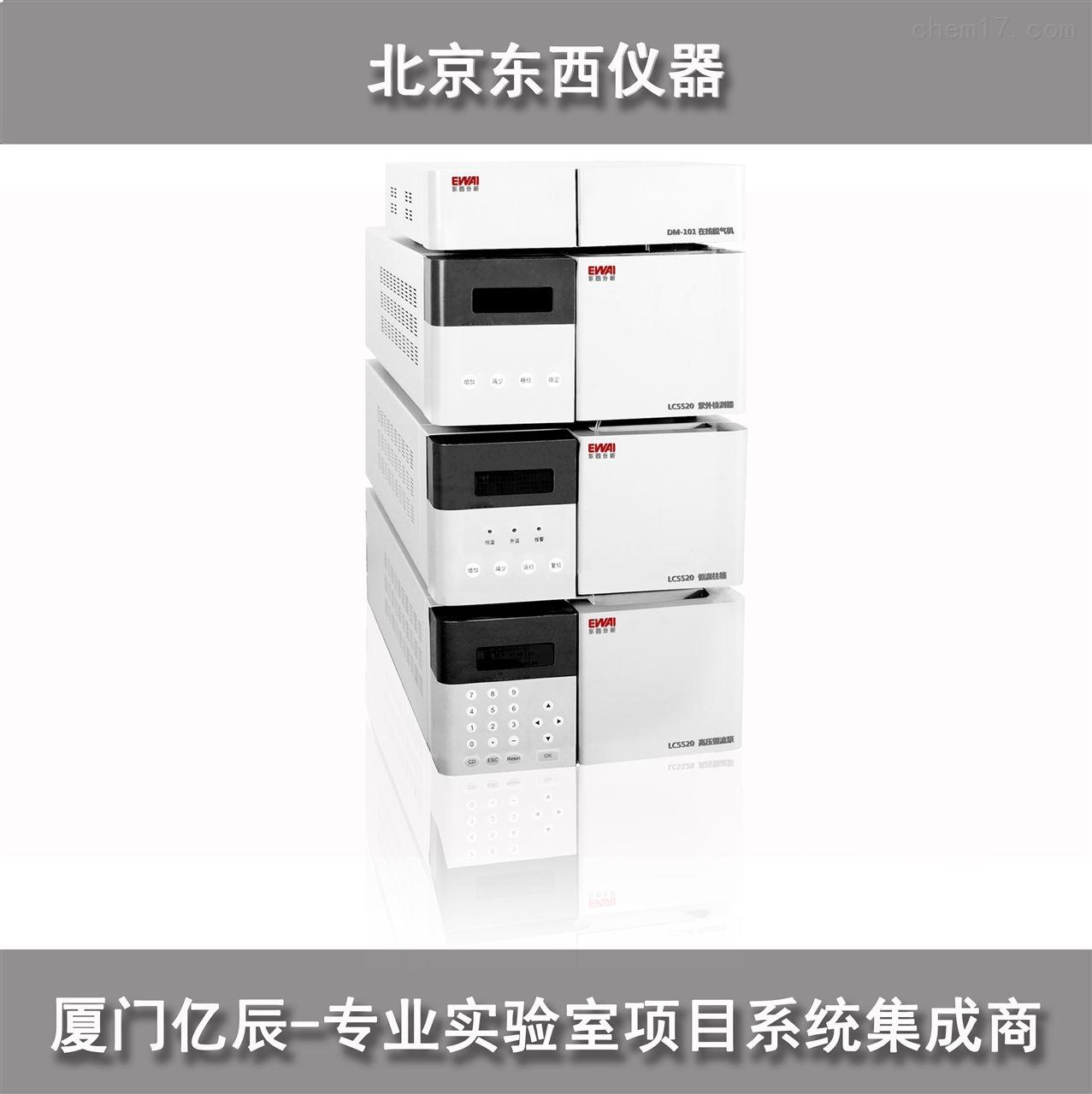 北京东西 LC-5520型高效液相色谱仪