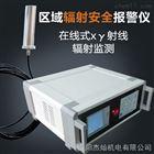 RL5100辽宁河南核电站专用辐射连续监测仪、区域辐射在线监测仪价格
