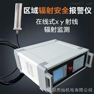 固定式核輻射檢測報警儀、射線檢測儀價格