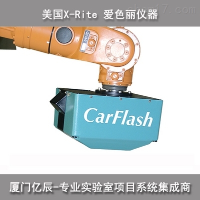 Carflash爱色丽X-Rite  Carflash  分光光度仪