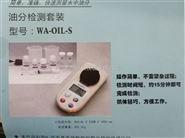 水中油快速测量仪