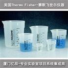 1201-0250 Nalgene™ 聚碳酸酯 Griffin 低型烧杯