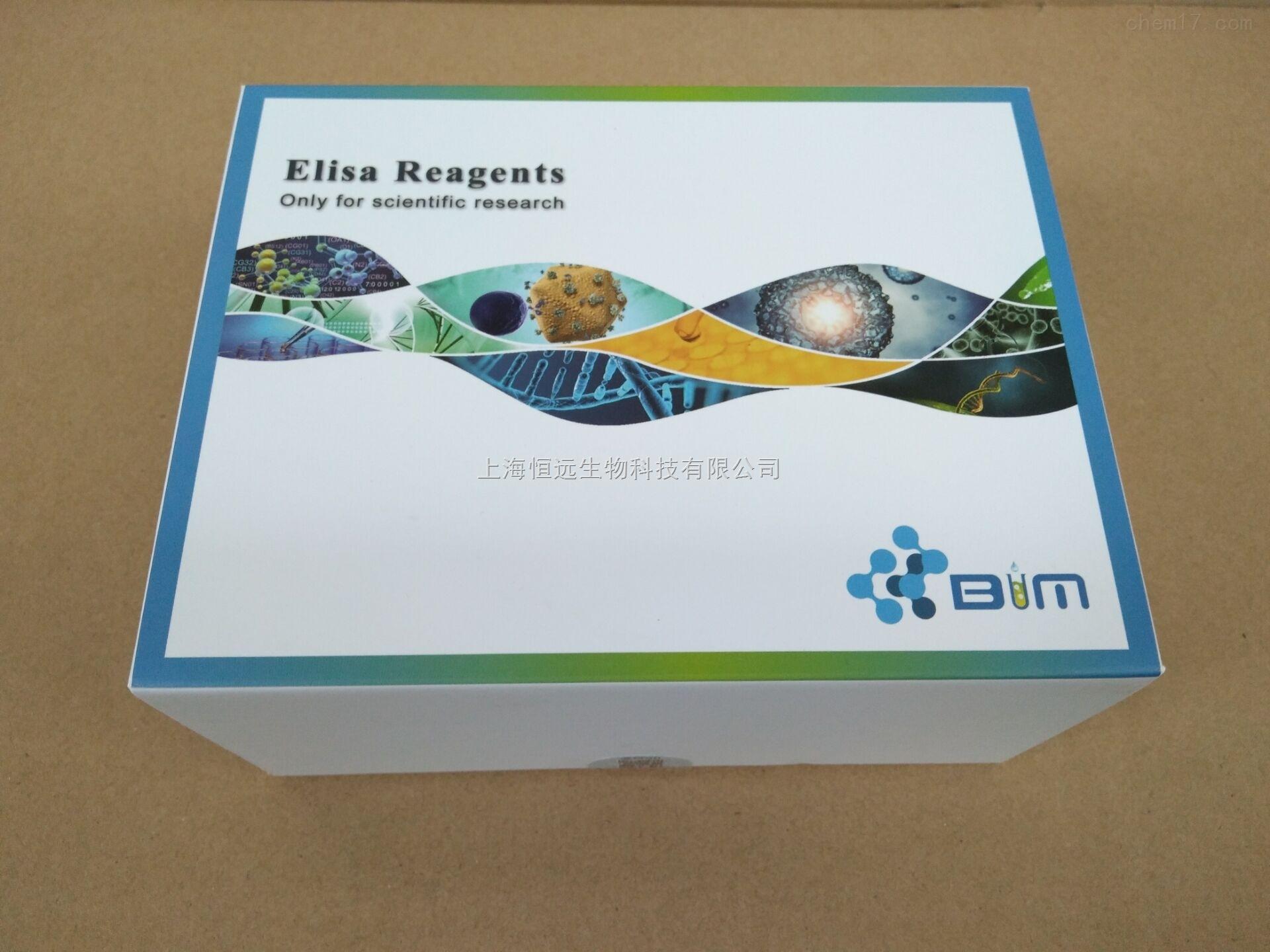 HGF,BIM人肝细胞生长因子ELISA试剂盒