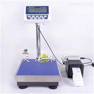 可打印粘貼標簽100公斤電子台秤