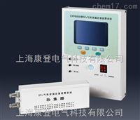 CXP6000SF6泄漏定量报警系统