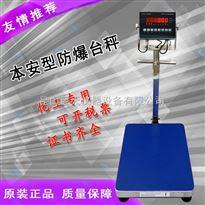 60公斤电子防爆秤-60kg/5g本安防爆电子台称
