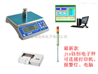 带开关量信号输出电子秤--钰恒JTS-CW带信号输出电子秤