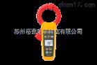 Fluke 368/CN真有效值漏电流钳形表