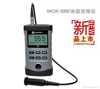 MC3000A高精度涂层测厚仪0.1um