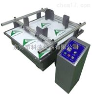 KD-100VTR东莞科迪仪器模拟运输振动台