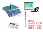 钰恒电子桌秤  JTS-CW-30KG台秤价格