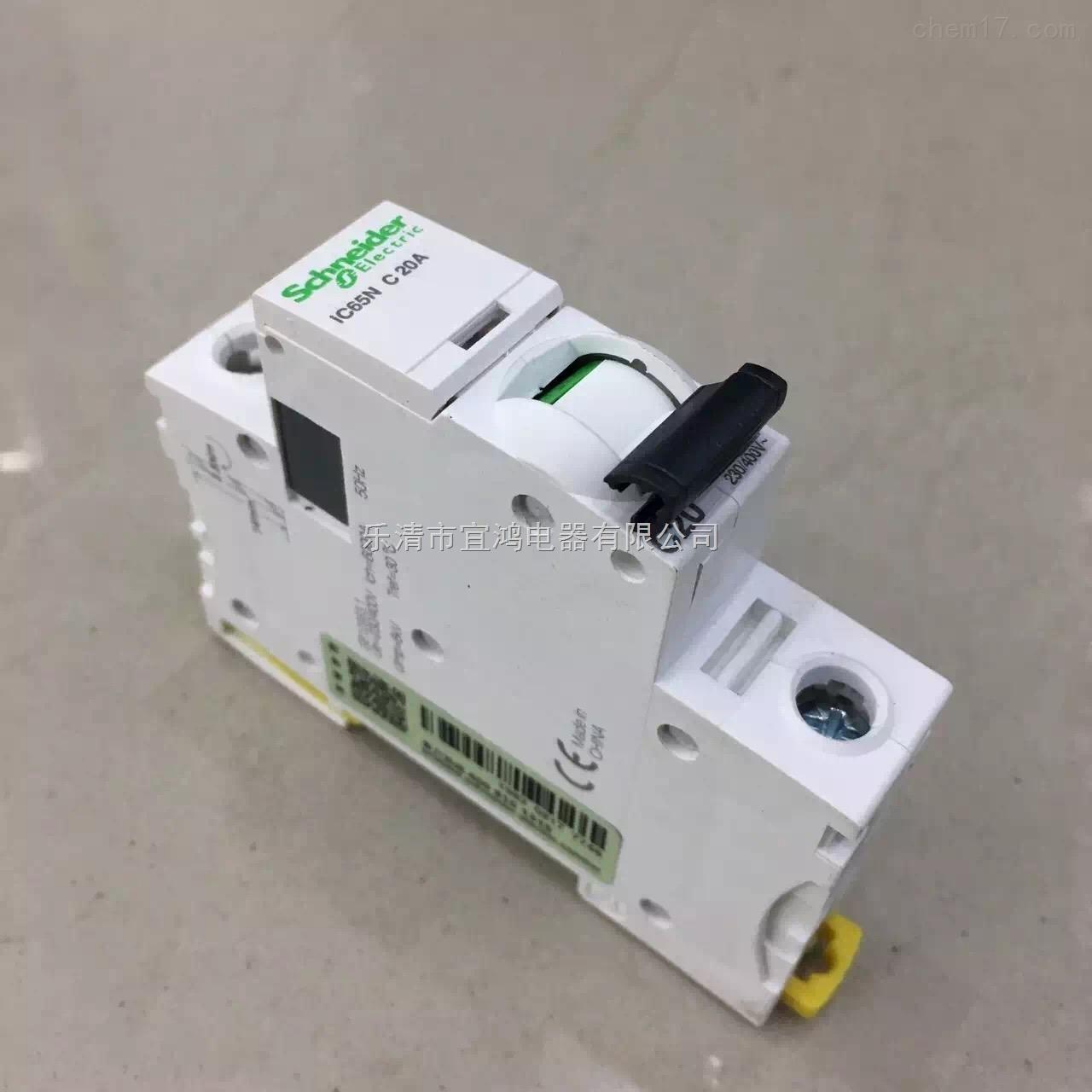 施耐德 小型断路器ic65n 1p c1a-c63a