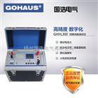 GHHL300回路电阻测试仪