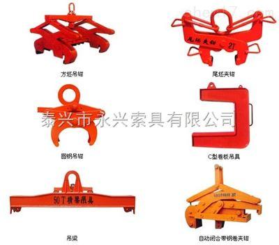 优质产品-钢锭吊具