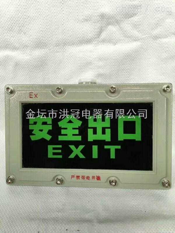 BAYD81防爆安全出口标志灯