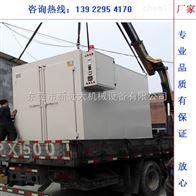重型大烤箱烘箱专业定制工厂东莞市新远大机械设备有限公司