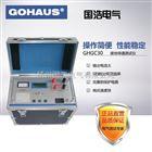 GHGC30接地导通测试仪