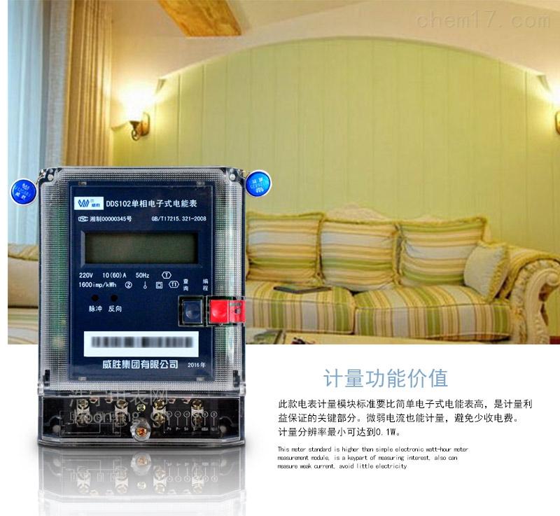 【威胜dds102-t1】 长沙威胜dds102-t1 10(60)a单相电子式电能表|电度