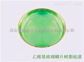 文山污水池乙烯基玻璃鳞片防腐涂料使用步骤