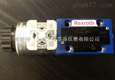 了解一下力士乐rexroth电磁阀