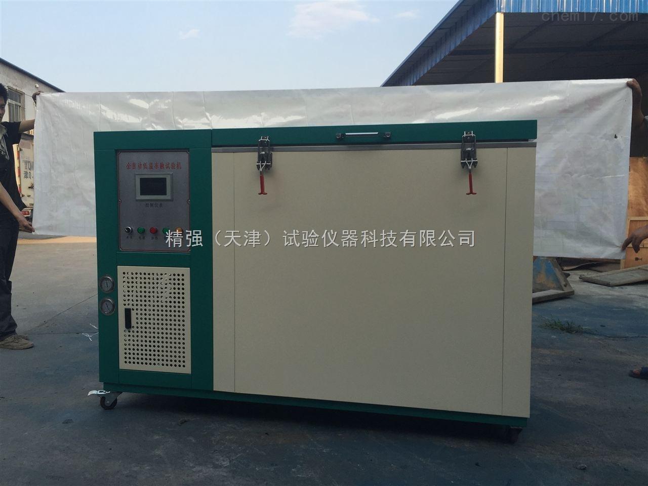 CLD-全自动冻融试验箱