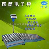 滚筒专用电子秤流水线专用滚轴电子秤带报警打印功能