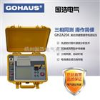 GHZA204氧化锌避雷器带电测试仪