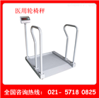 赤峰醫用輪椅電子稱