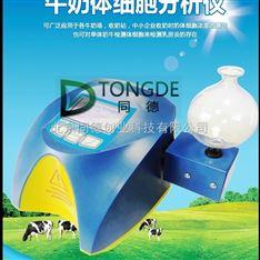 牛奶体细胞检测仪 AMB-1-02