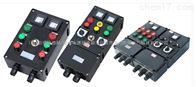 供應FXK-S-A8D8K4三防控制箱-沃川防爆電氣有限公司