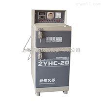 ZYHC-20香蕉视频下载app最新版官方下载污儀器電焊條烘幹箱 ZYHC-20自控遠紅外焊條烘幹爐