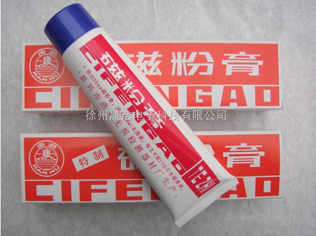 DB-1-红磁膏/黑磁膏(探伤导磁膏)